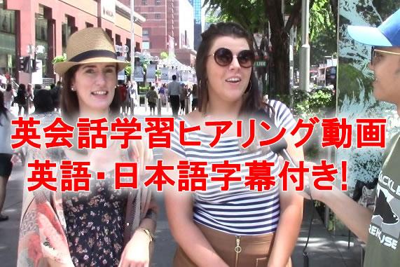 英会話リスニング力が上がる動画